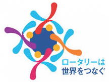 国際ロータリー2019年ロータリーのテーマ