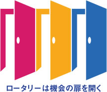 国際ロータリー2020年ロータリーのテーマ
