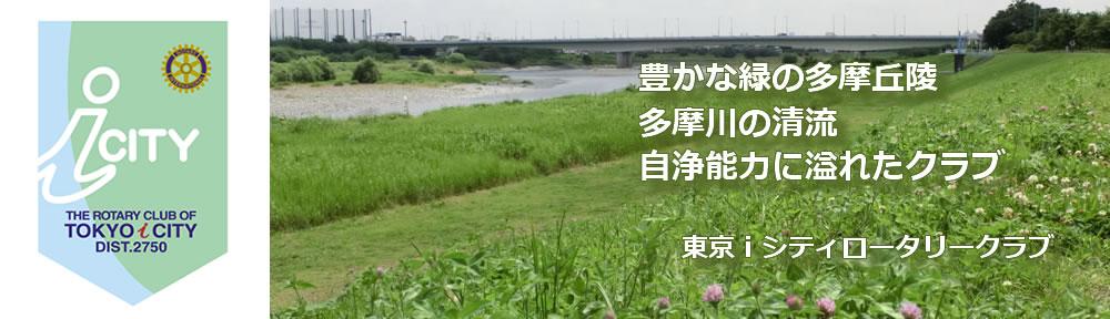 豊かな緑の多摩丘陵多摩川の清流自浄能力に溢れたクラブ東京iシティーロータリークラブ